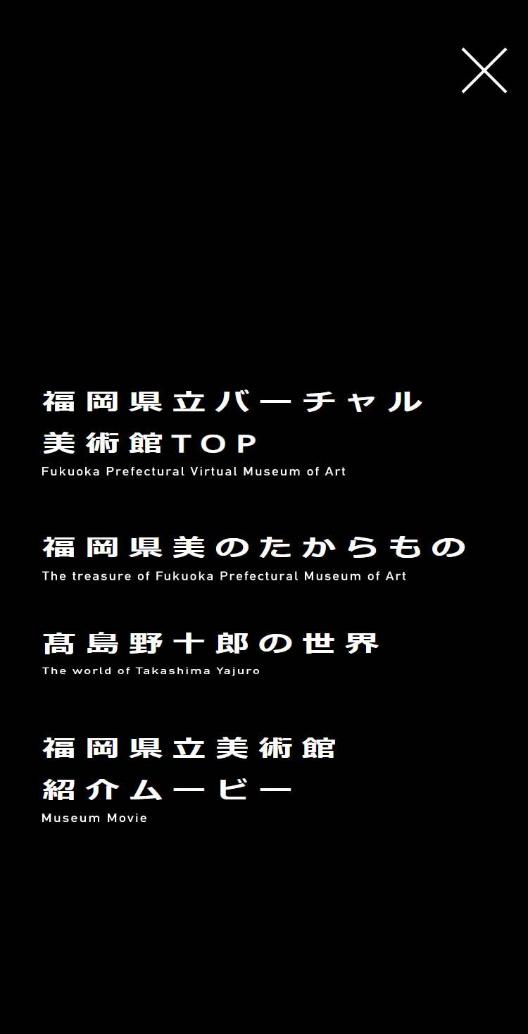 福岡県立バーチャル美術館 メニュー