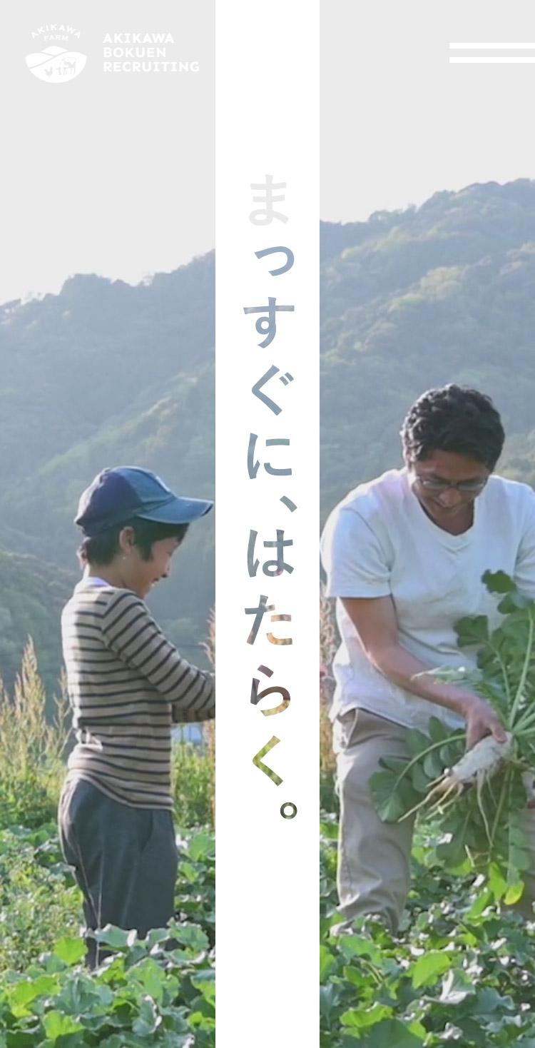 まっすぐに、はたらく。   秋川牧園リクルートサイト