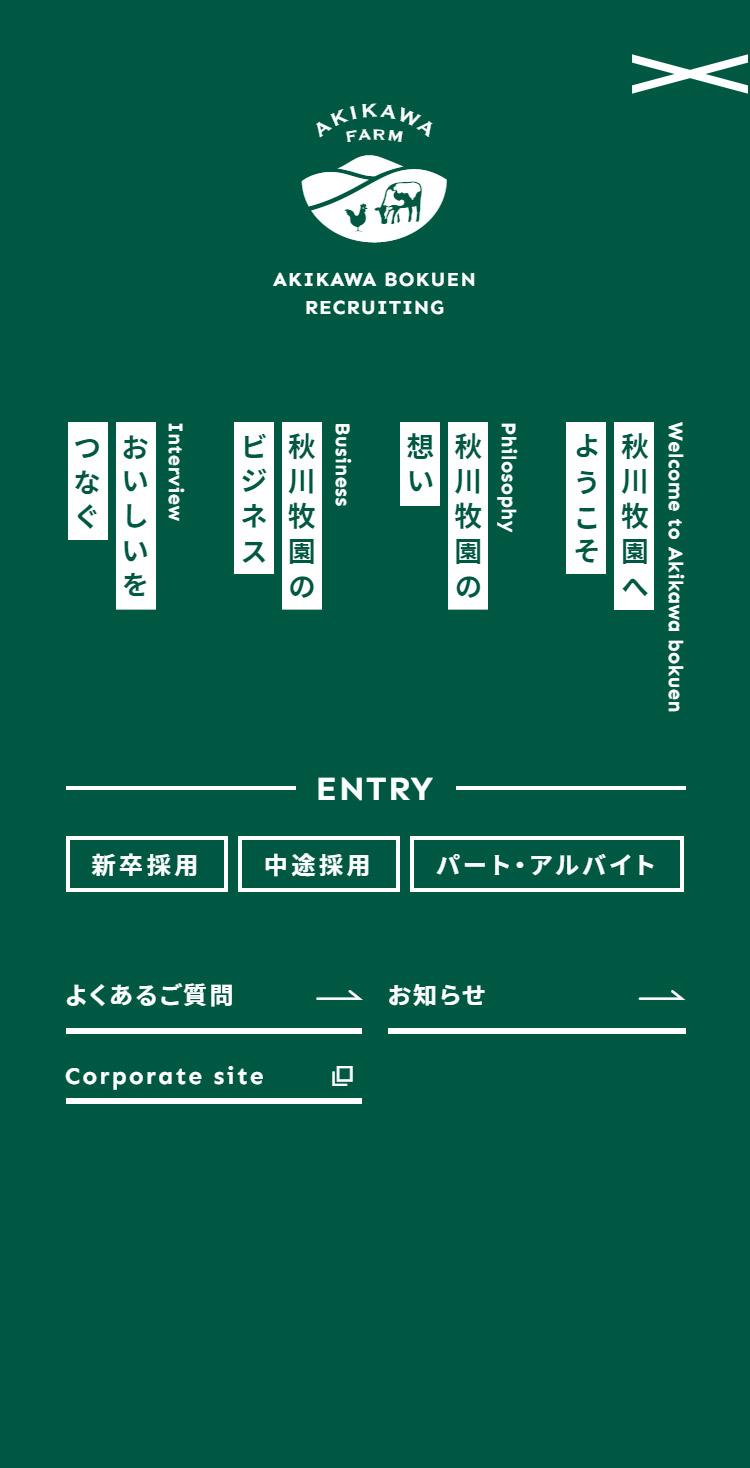 まっすぐに、はたらく。   秋川牧園リクルートサイト メニュー