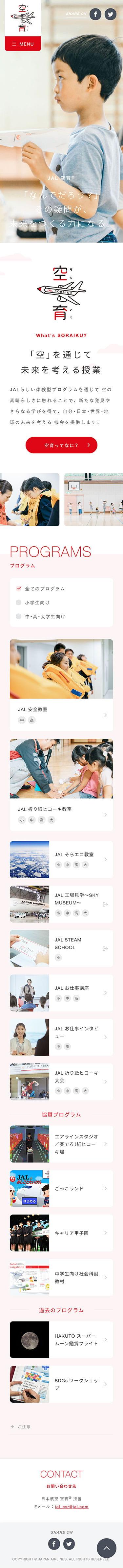 空育® | JAL企業サイト