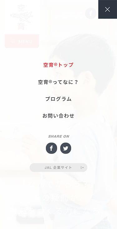 空育® | JAL企業サイト メニュー