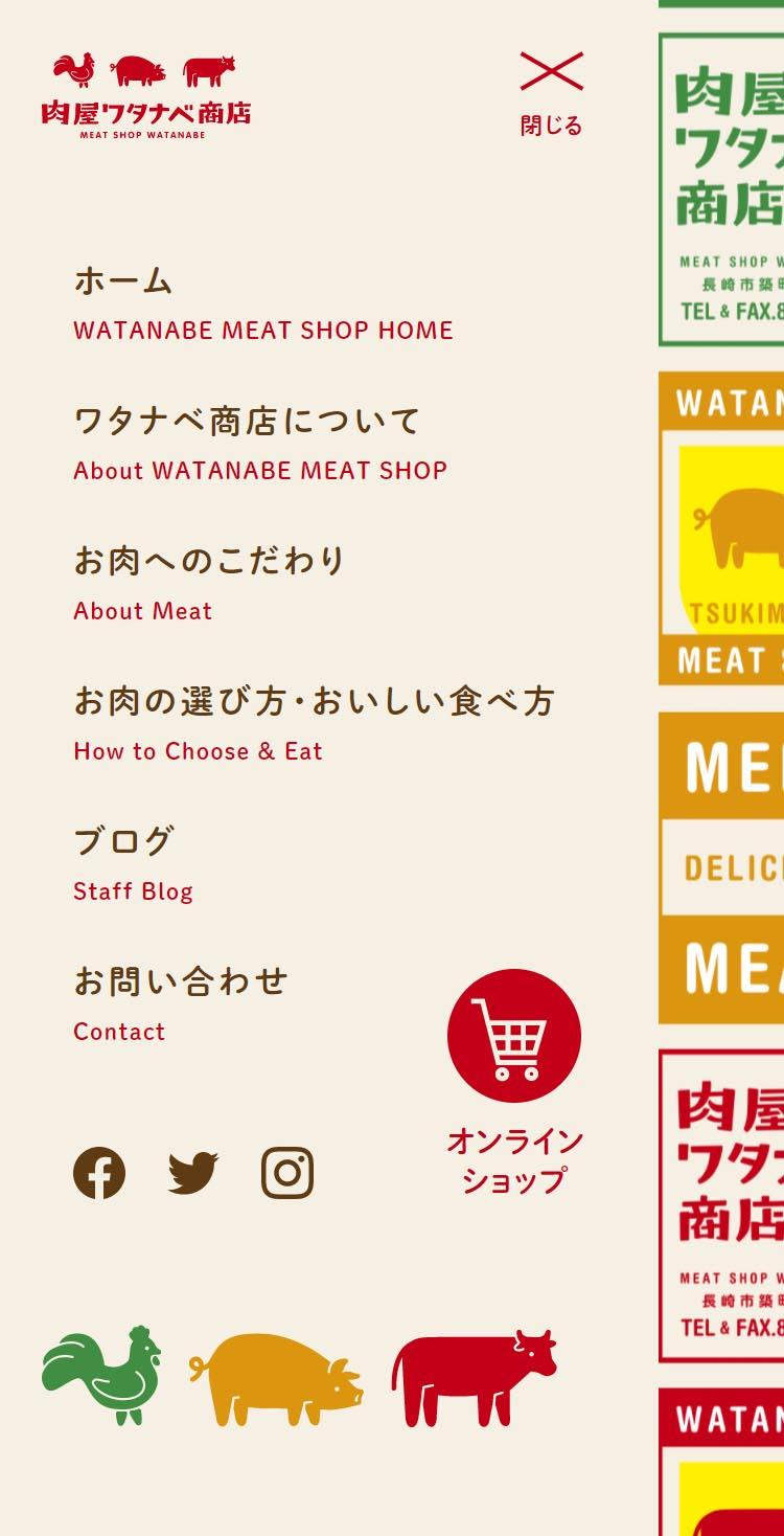 肉屋ワタナベ商店 メニュー