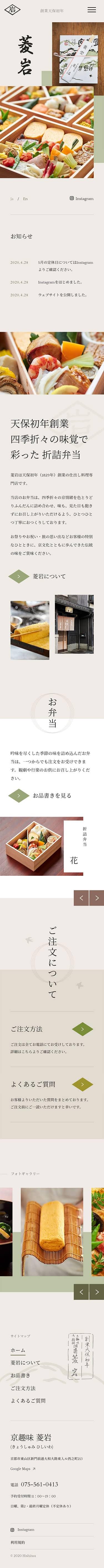 菱岩 - 天保初年創業 仕出し料理専門店