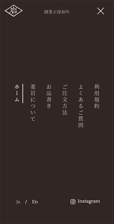 菱岩 - 天保初年創業 仕出し料理専門店 メニュー