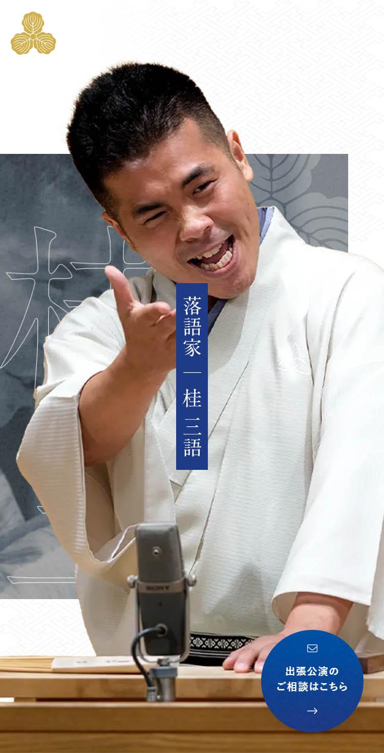落語家・桂三語 | KATSURA SANGO official website