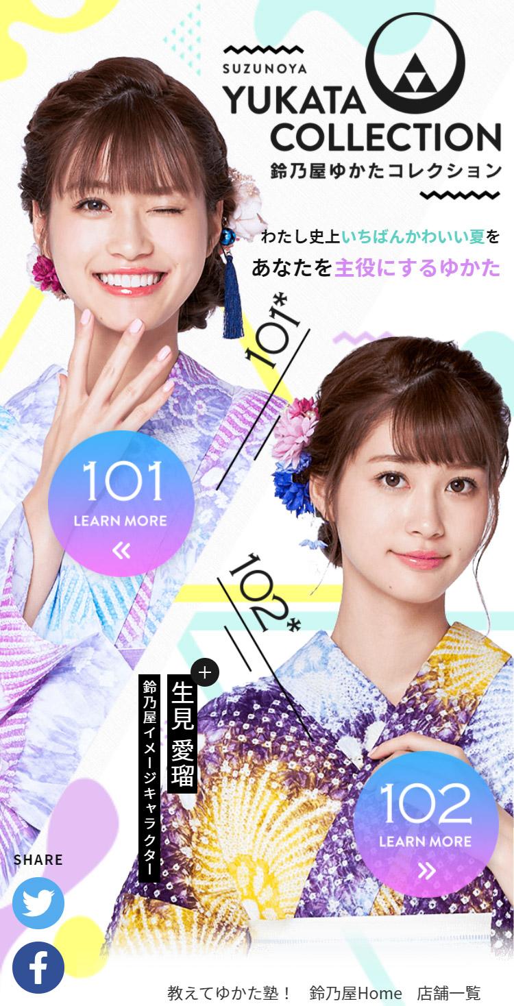 鈴乃屋ゆかたコレクション2021 | きもの鈴乃屋