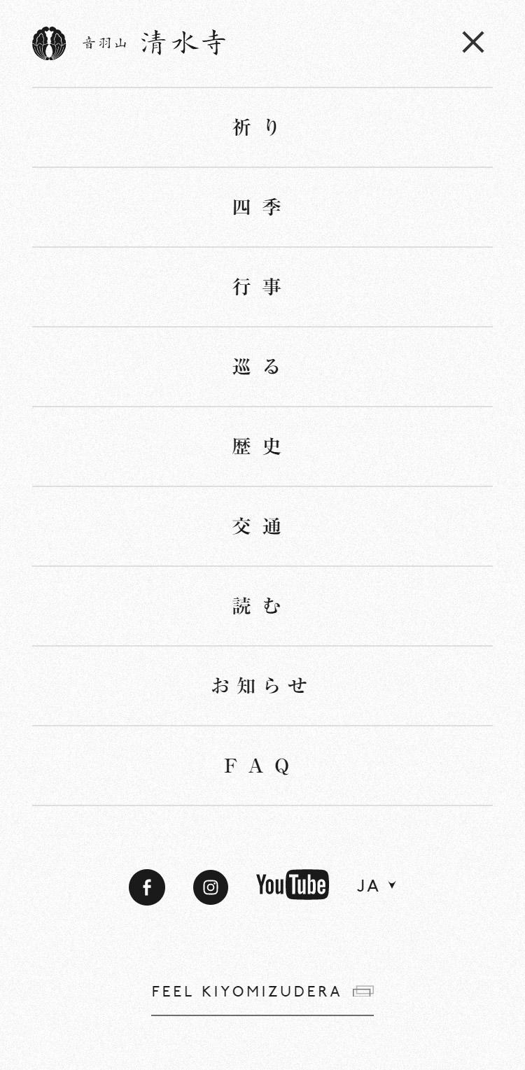 音羽山 清水寺 メニュー