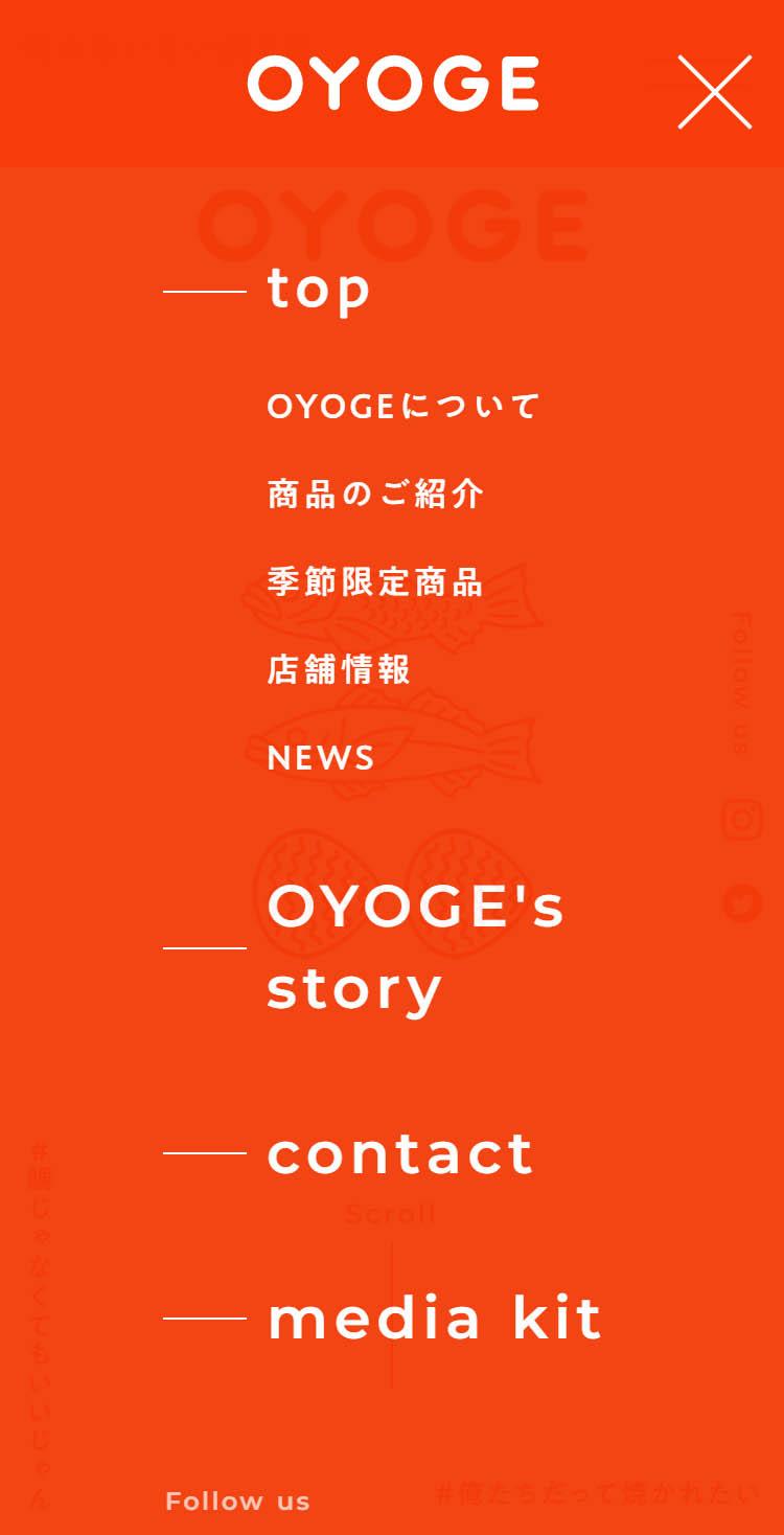 鯛のないたい焼き屋 OYOGE メニュー