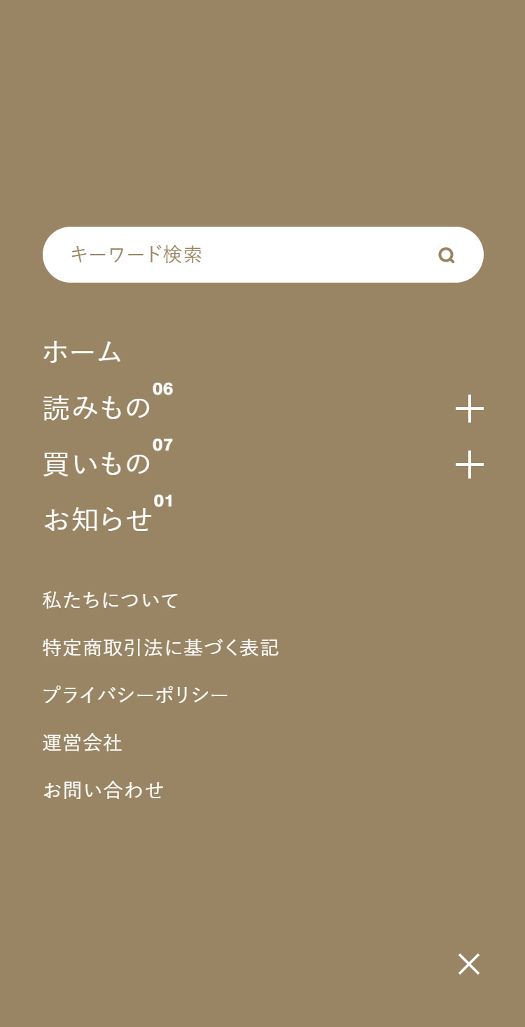 それいけイチトニ編集室 メニュー