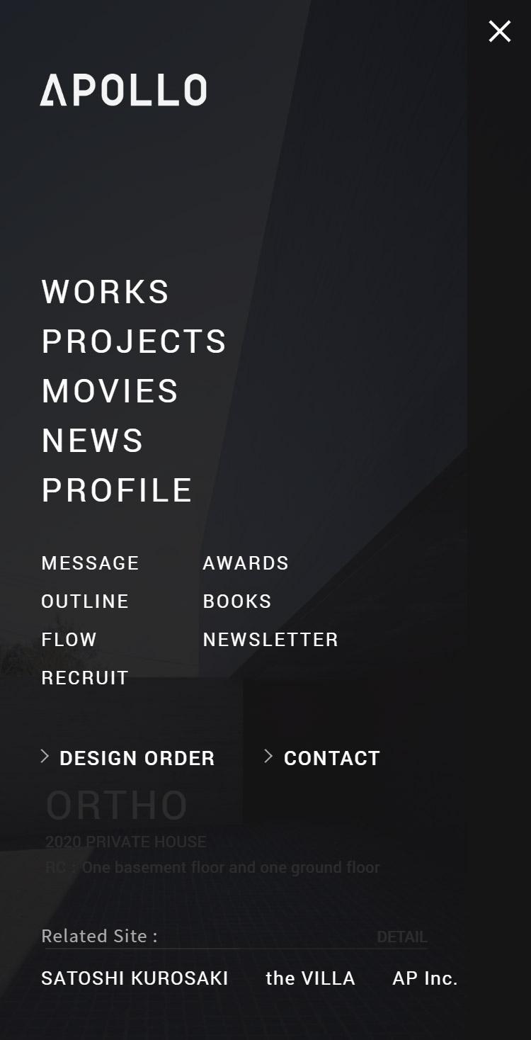 APOLLO Architects & Associates   建築家 黒崎敏の主宰する建築設計事務所 メニュー