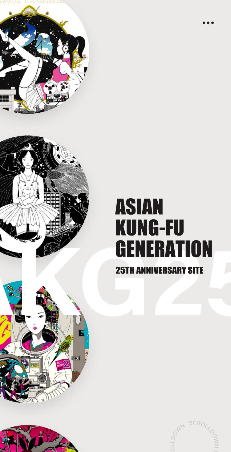 ASIAN KUNG-FU GENERATION 25周年特設サイト