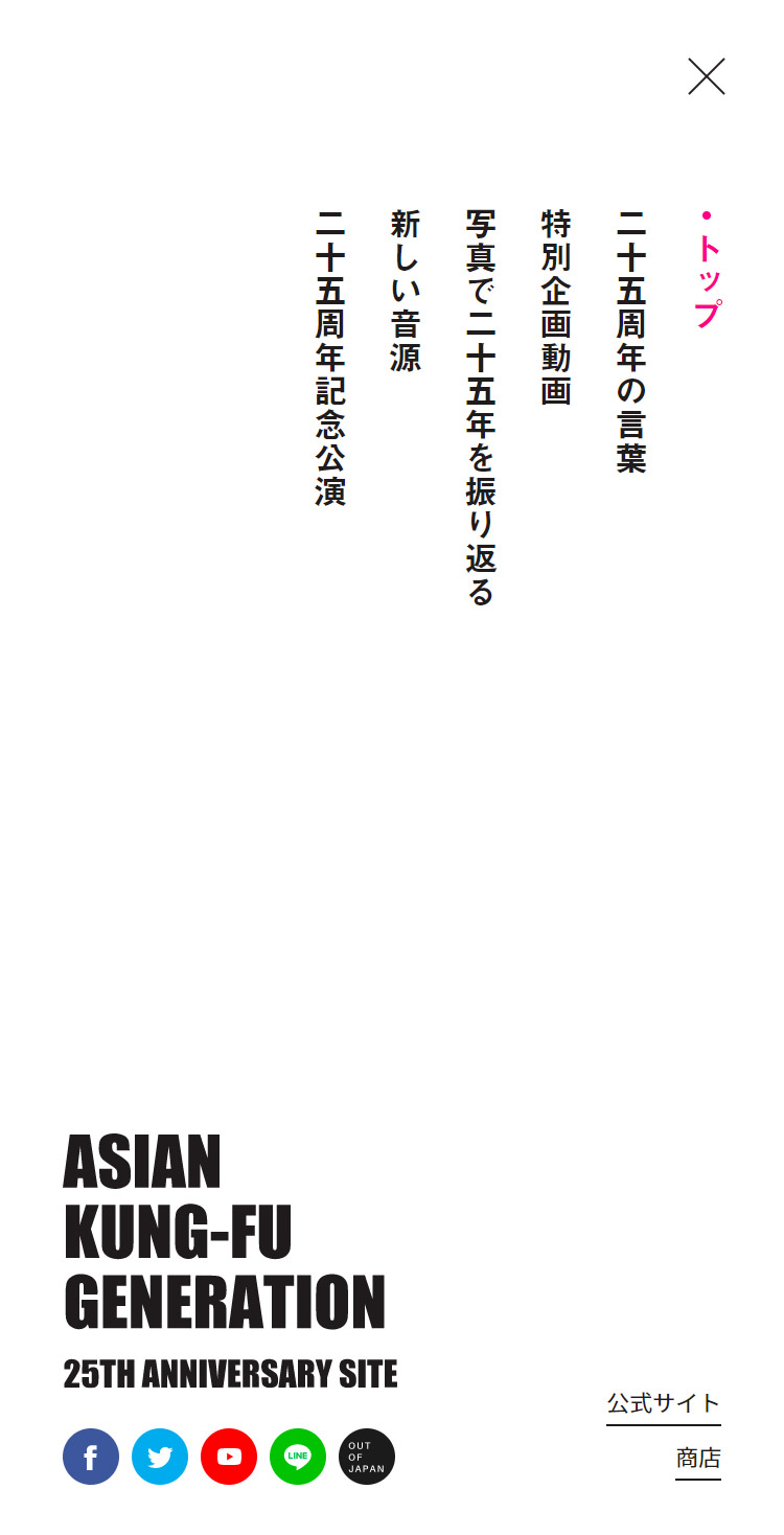 ASIAN KUNG-FU GENERATION 25周年特設サイト メニュー