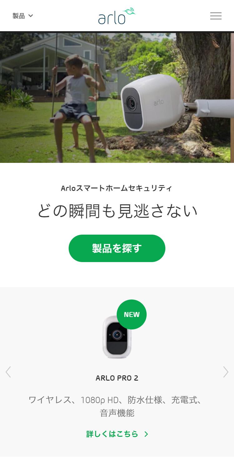 Arlo Japan