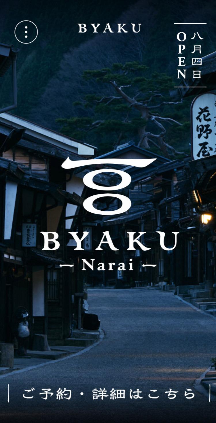 BYAKU Narai | 長野県・奈良井宿の百の物語に出逢う宿【公式】
