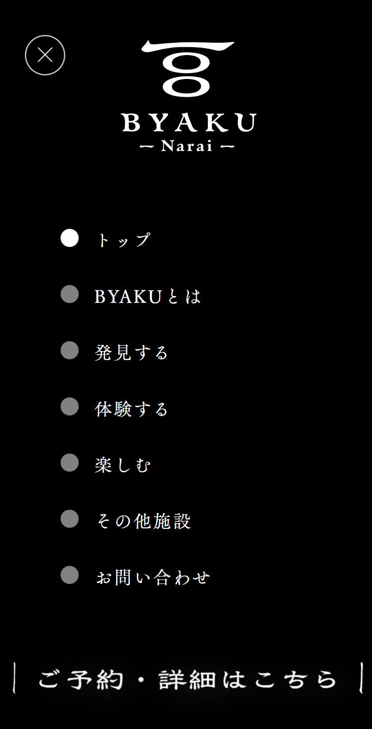 BYAKU Narai | 長野県・奈良井宿の百の物語に出逢う宿【公式】 メニュー