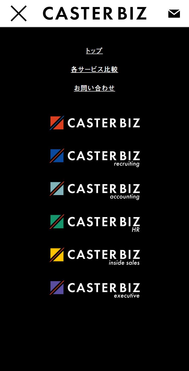 CASTER BIZ | オンラインアシスタントサービス メニュー