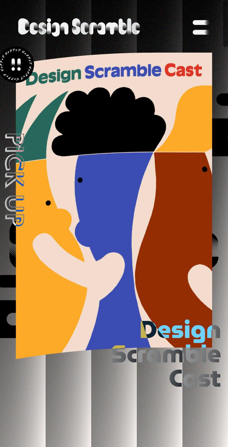 Design Scramble