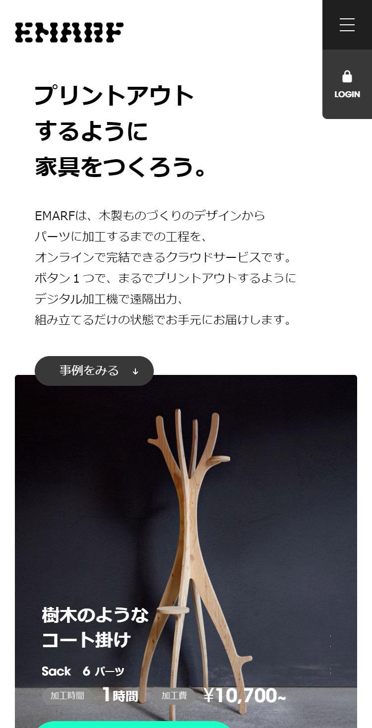 EMARF – 木製ものづくりを、速く、安く、デザイン自在に。