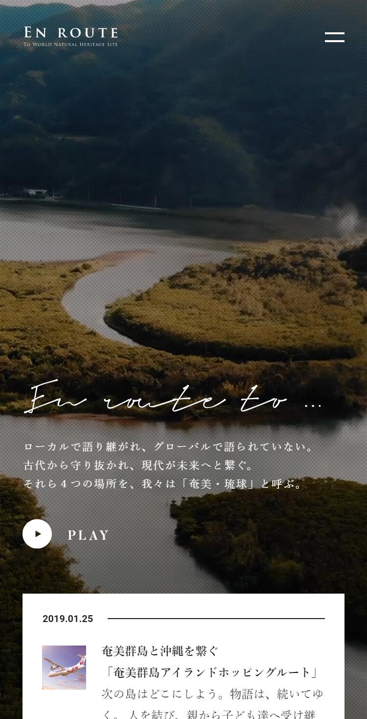 EN ROUTE | 世界自然遺産 | 「奄美・琉球」