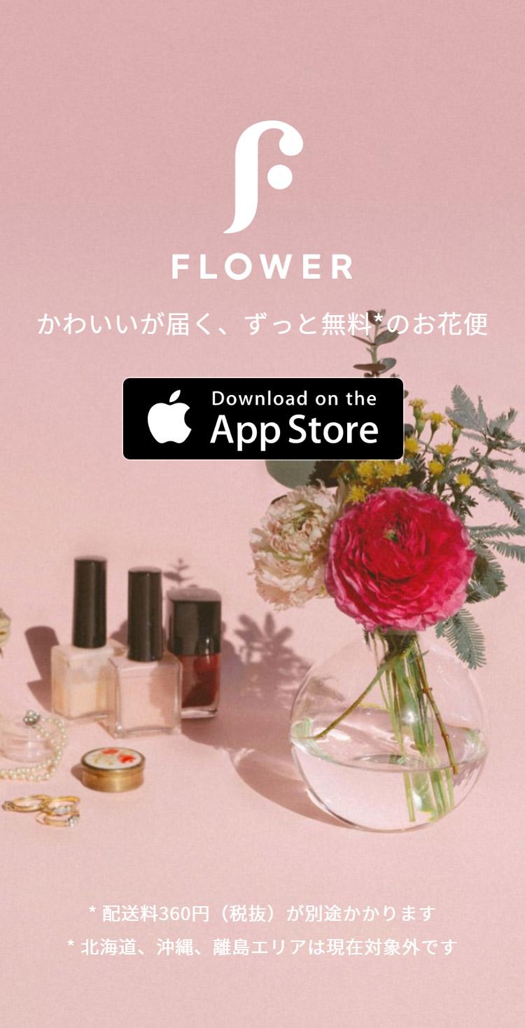 FLOWER | かわいいが届く、ずっと無料のお花便