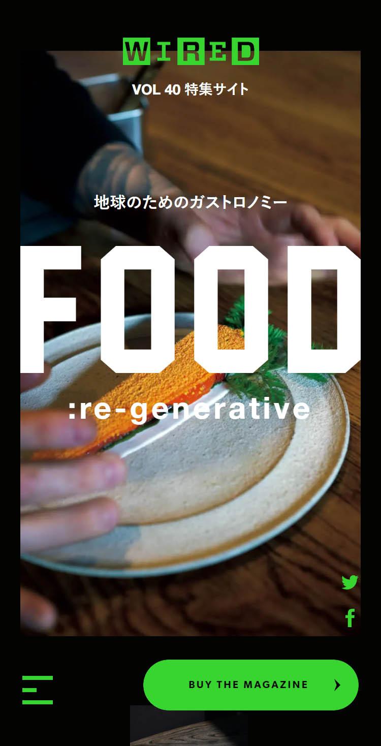 雑誌連動『FOOD: re-generative 地球のためのガストロノミー』特集 | WIRED.jp