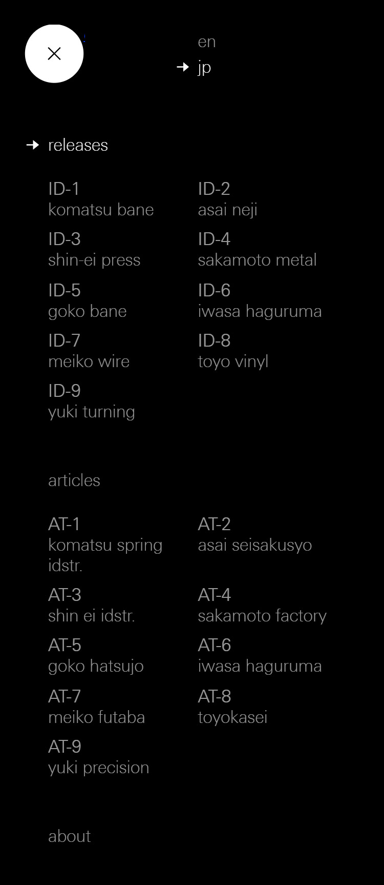 INDUSTRIAL JP / 工場音楽レーベル メニュー