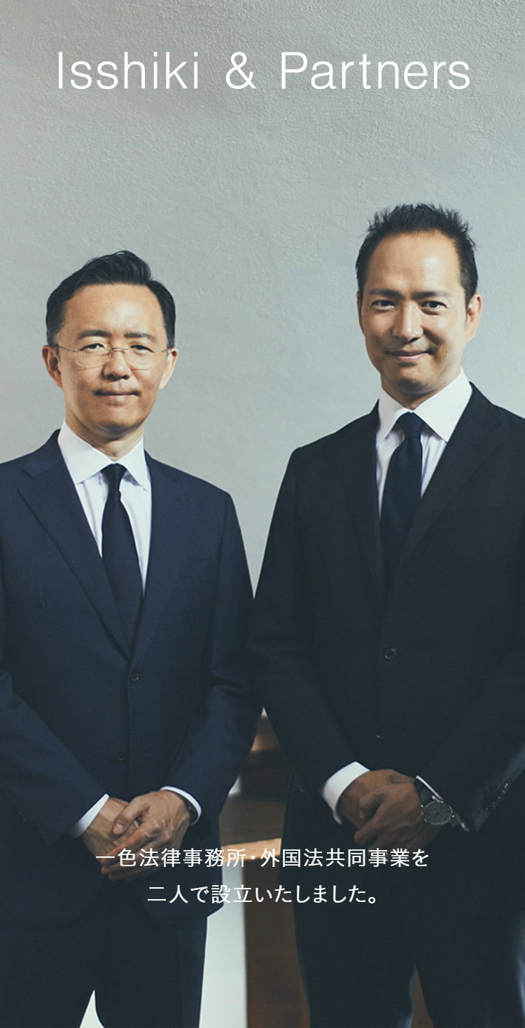Isshiki & Partners | 一色法律事務所・外国法共同事業 – Greeting
