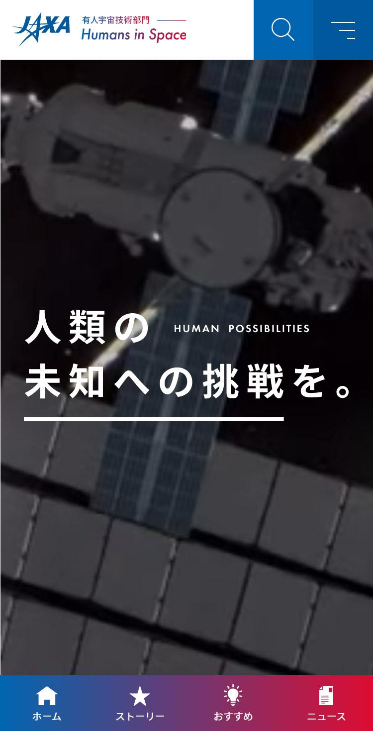 JAXA 有人宇宙技術部門   Humans in Space