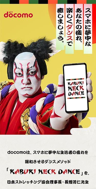 KABUKI NECK DANCE | NTT docomo