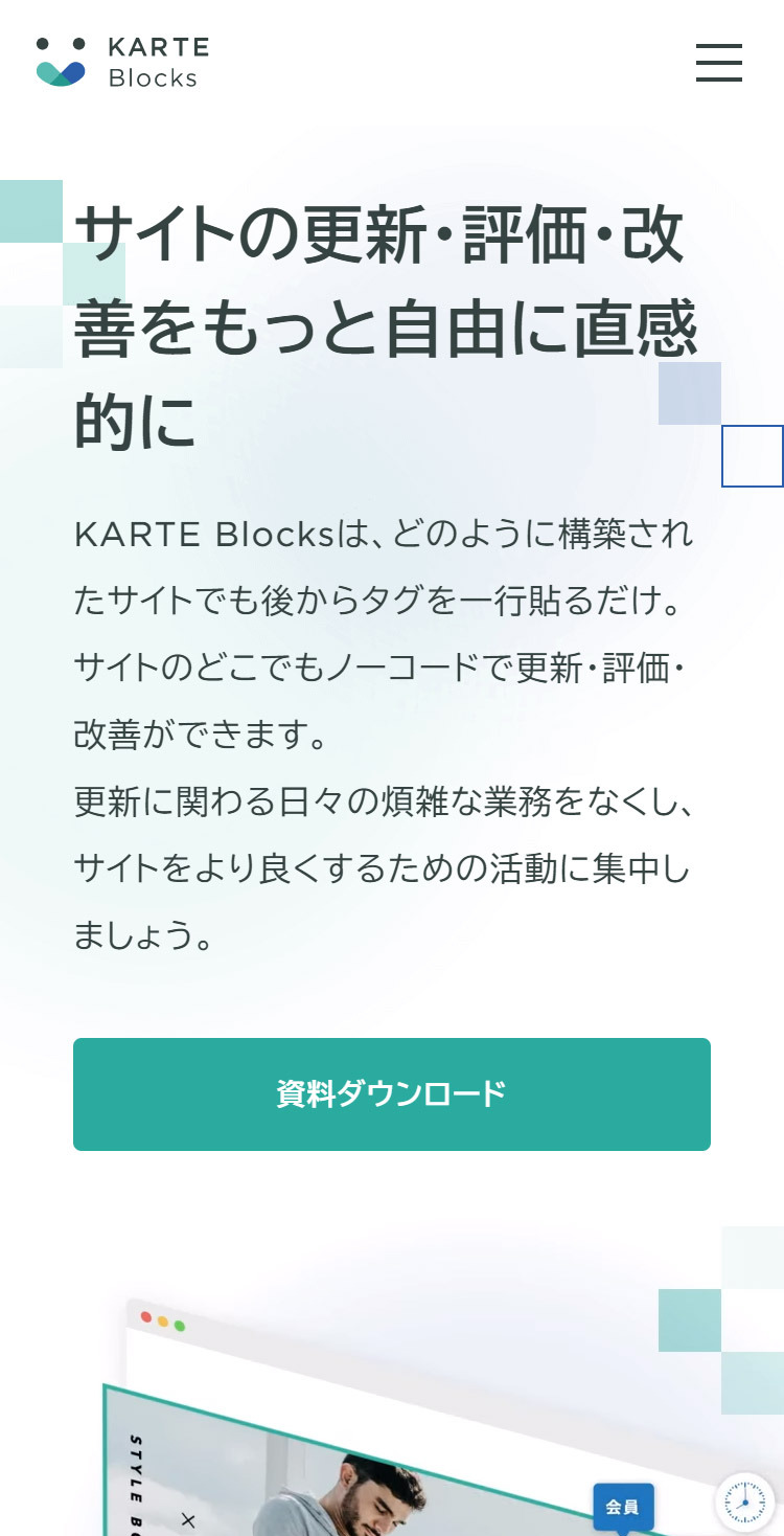 KARTE Blocks | サイト運営をもっと自由に直感的に