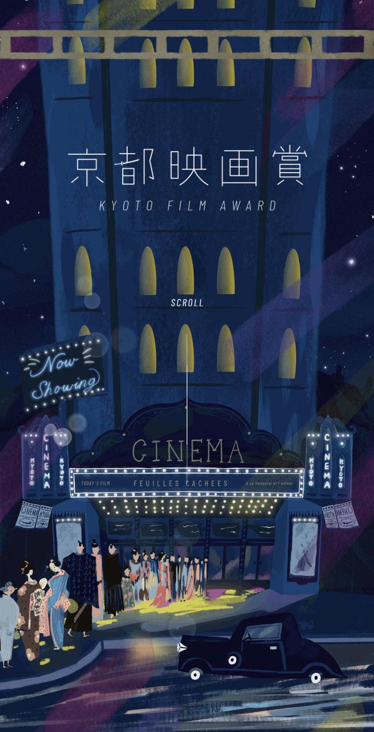 KYOTO Film Award -京都映画賞-