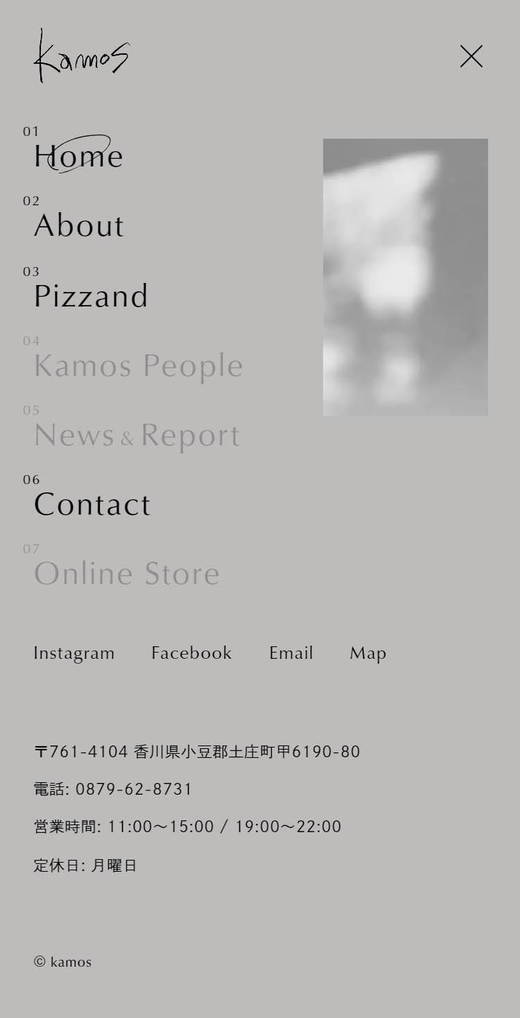 Kamos   小豆島のピザレストラン・カフェ メニュー