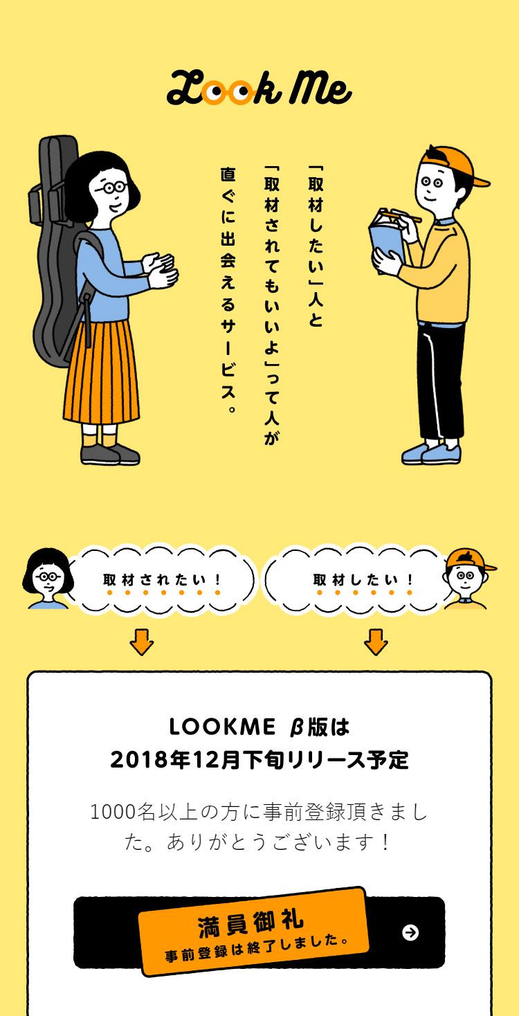 LOOKME