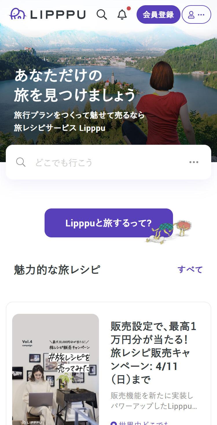 Lipppu | 旅行プランをつくって魅せて売ろう!旅レシピサービス