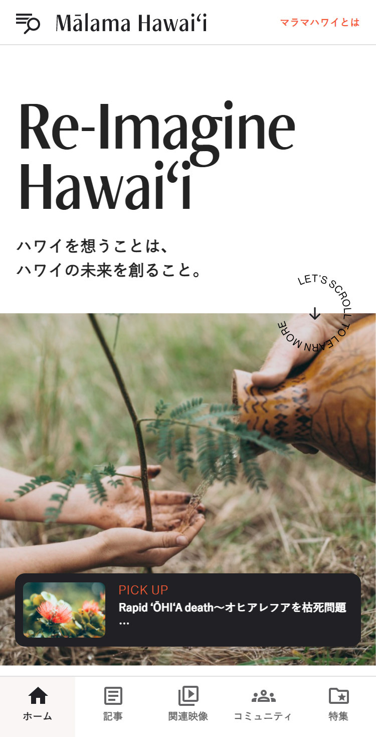 Malama Hawaii  ハワイ州レスポンシブルツーリズム情報サイト