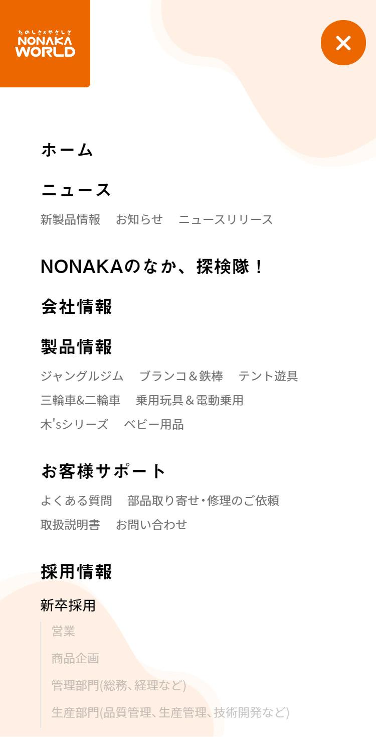 笑顔をつくる遊具メーカー | NONAKA WORLD【野中製作所】 メニュー