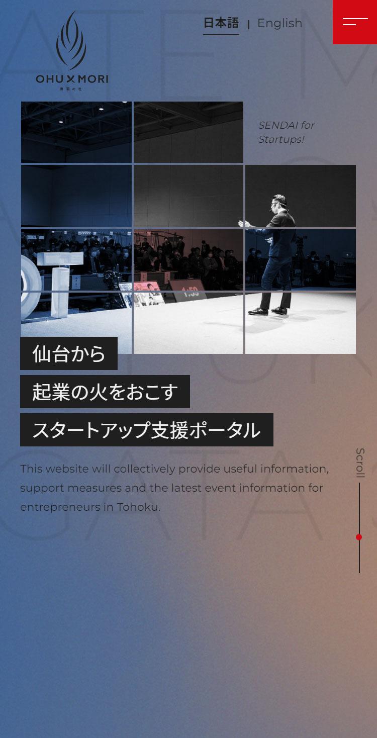 OHUノMORI(奥羽の杜) | 東北の個性共創の場