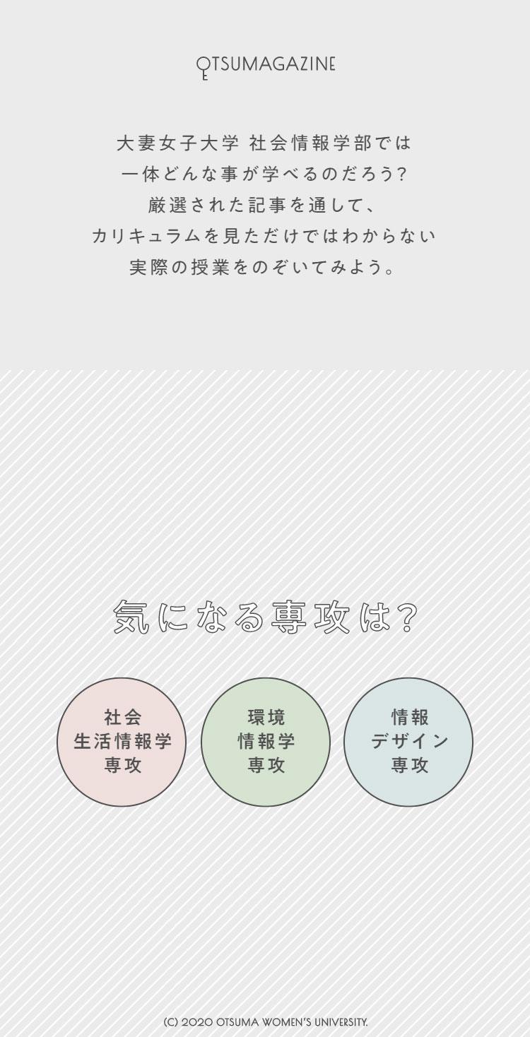 OTSUMAGAZINE | 大妻女子大学 社会情報学部
