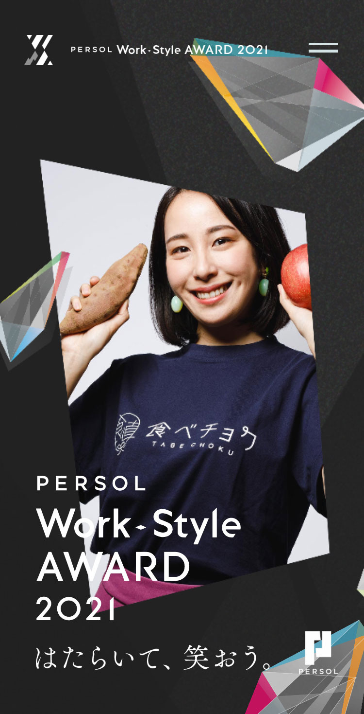 PERSOL Work-Style AWARD 2021 はたらいて、笑おう。 | PERSOLグループ