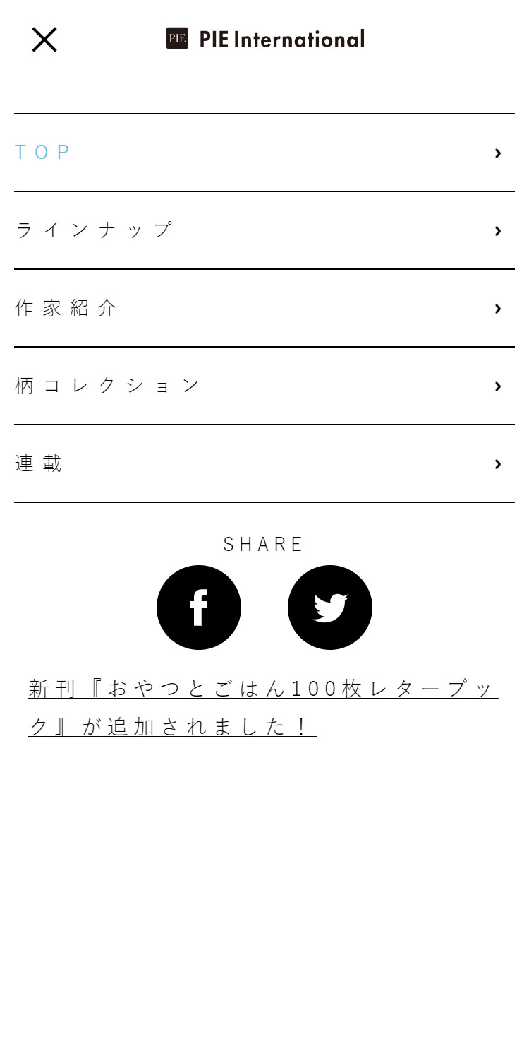 PIE International 100枚レターブック メニュー