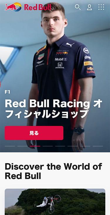 Red Bull 翼をさずける