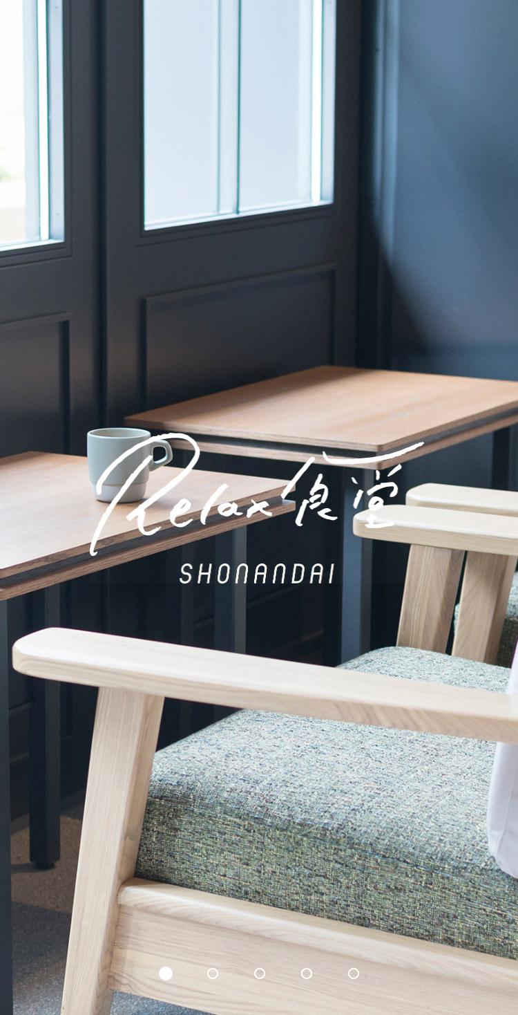 Relax食堂 SHONANDAI