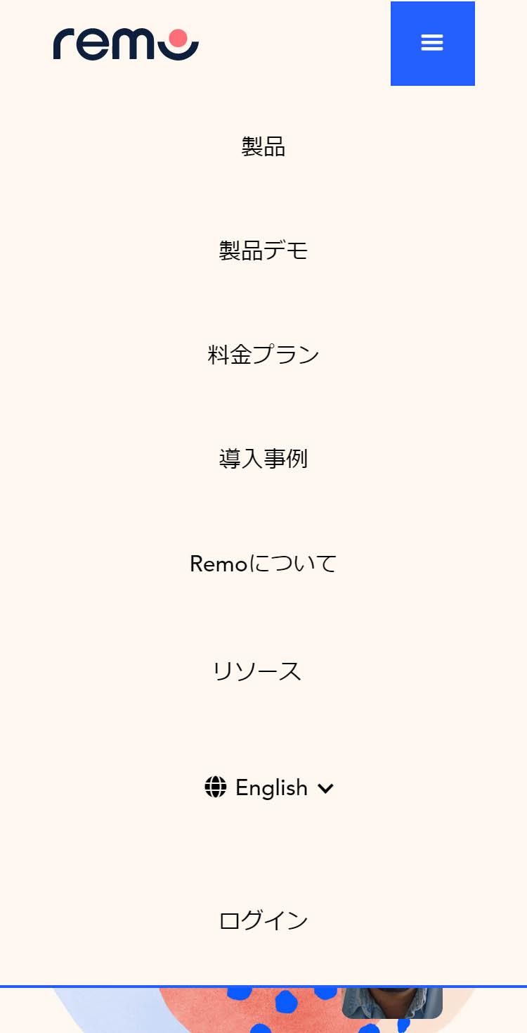 Remo Conference - リモートイベントツール メニュー