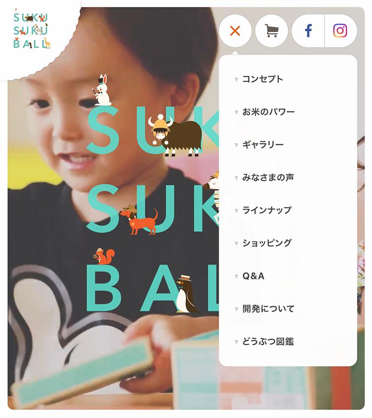 SUKUSUKU BALL メニュー
