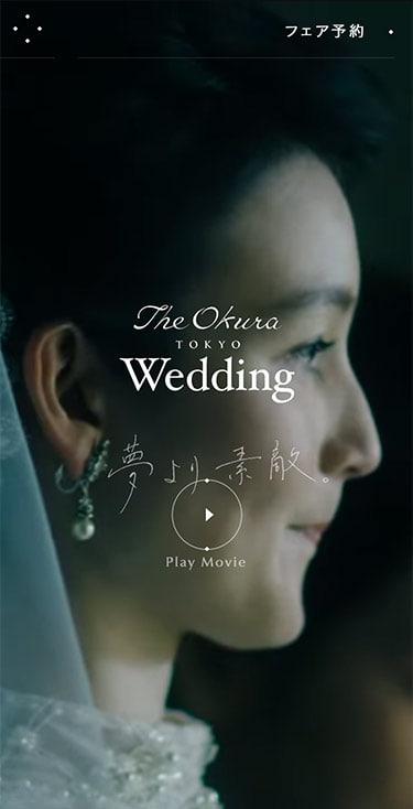 The Okura Tokyo ウエディング