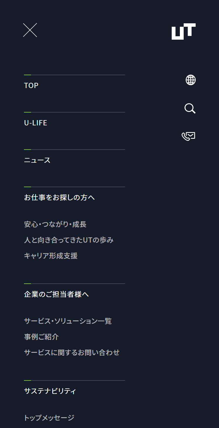 UTグループ株式会社 メニュー