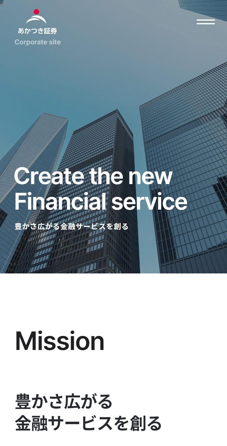 あかつき証券 Corporate site