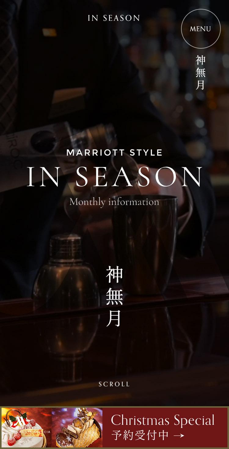 MARRIOTT STYLE IN SEASON 神無月