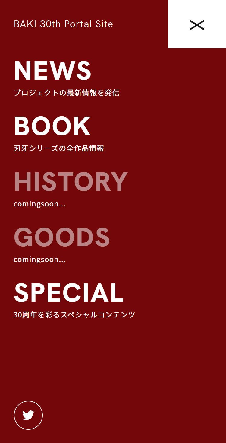 「刃牙」30周年プロジェクト公式ポータルサイト メニュー