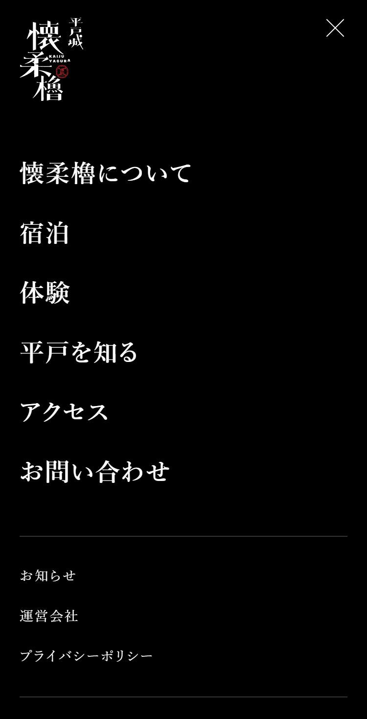 平戸城 懐柔櫓 Castle Stay メニュー